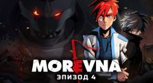 Morevna Episode 4.0.1 (Russian) by Animated shorts